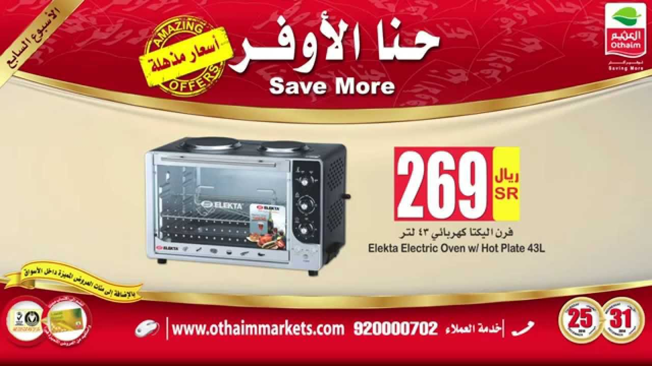 e71d0a194a347 عروض العثيم الأسبوعية. Abdullah AlOthaim Markets
