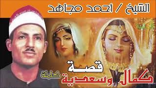 احمد مجاهد قصة كمال وسعدية