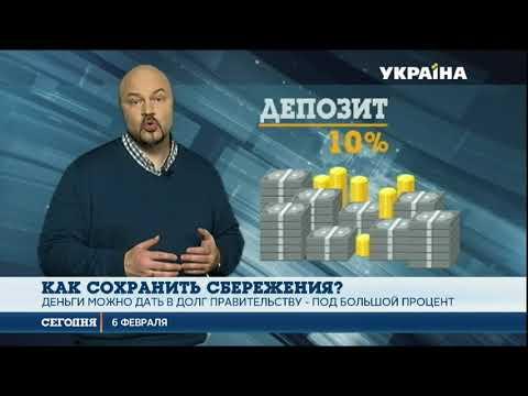 Как сохранить и приумножить свои сбережения? Экономисты дали советы украинцам