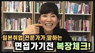 【일본취업】 면접 가기전 복장 체크 포인트 / 面接に行…