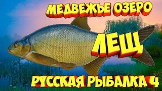 русская рыбалка 4 Лещ Медвежье озеро рр4 фарм Алексей Майоров russian fishing 4