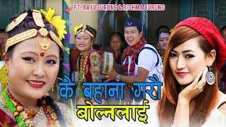 Kaura Song - Ke Bahana Garau Bolnalai By Inshaan Biswakarma & Melina Rai Ft.  Rishma Gurung