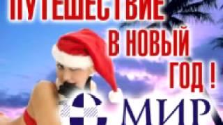Турфирма МИР(Новогодний рекламный ролик 2010., 2012-12-17T05:14:44.000Z)
