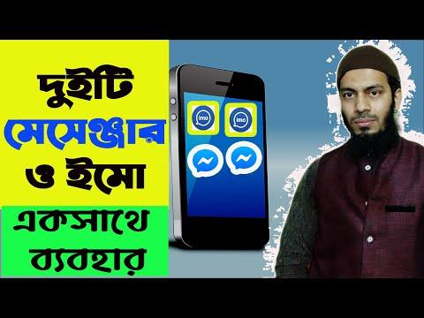 একই অ্যাপস একই ফোনে ০২ টা ব্যবহার করুন।  Dual Apps Setting in one Smartphone Bangla|