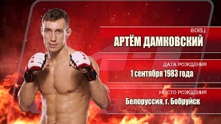 Артем Дамковский: Наш бой с Владимиром Канунниковым будет длиться три раунда