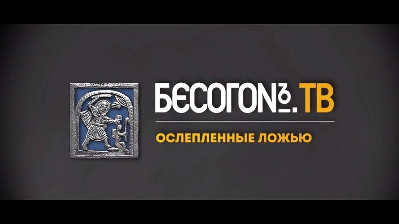 БесогонTV: «Ослеплённые ложью»