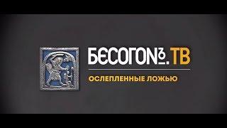 БесогонTV «Ослепленные ложью»