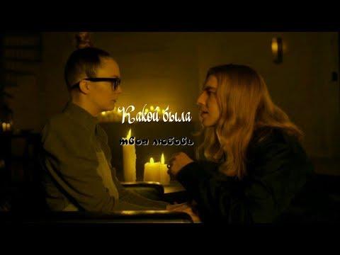 Майкл и Мэллори||Какой была твоя любовь?( For Marls Marls)