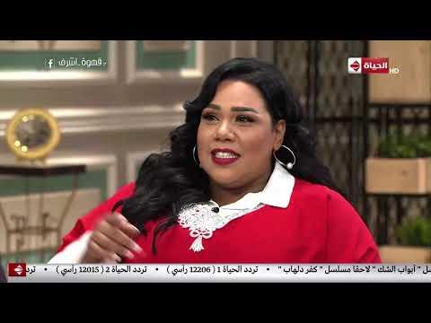 قهوة أشرف - شيماء سيف: بعد الجواز حاسة إني مخطوفة .. تعرف على التفاصيل