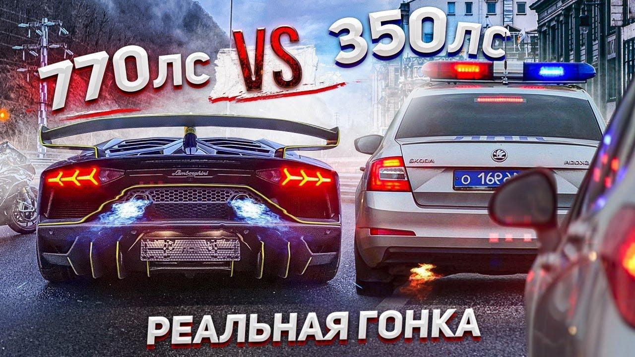 АВЕНТАДОР vs ПОЛИЦИЯ НА ЧИПЕ: ГОНКА из Сочи до Краснодара