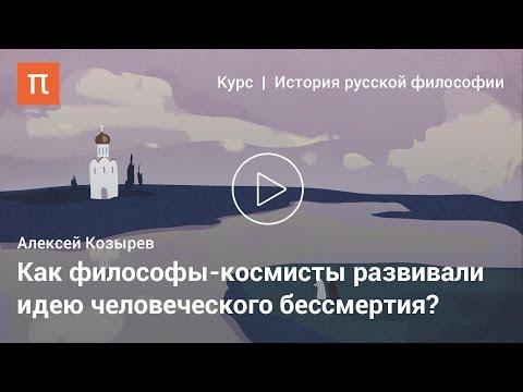 Русский космизм — Алексей Козырев