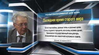 Валентин Катасонов: Последнее время старого мира