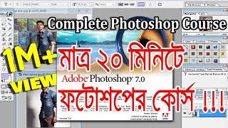 মাত্র ২০ মিনিটে শিখুন ফটোশপ | Complete Adobe Photoshop Course | National Training Academy