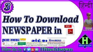 Gujarati News paper in pdf Download in mobile   hindi