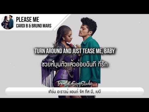 แปลเพลง Please Me - Cardi B & Bruno Mars