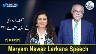 Sethi Sey Sawal | Maryam Nawaz Larkana Speech | 28 December, 2020 | Najam Sethi Official