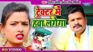 #Video ट्रेक्टर में  हवा लगेगा #Ritesh Pandey, Antra Singh Priyanka II धोबी गीत Bhojpuri 2020 Song