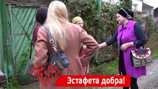 «Эстафета добра» c Баканай Абдусаламовой