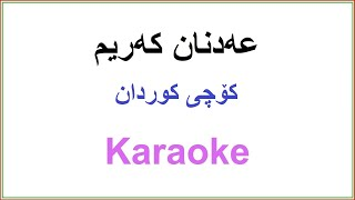 Kurdish Karaoke: Adnan Karim عدنان کریم ـ کۆچی کوردان