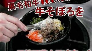 ビーフヤヒロ あまくさ本渡ん丼丼フェア2011 第二弾 石焼天草大王ビビン...