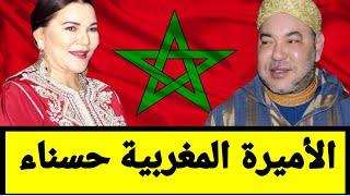 La Princesse Hasnaa EL Alaoui - الأميرة حسناء شقيقة ملك المغرب و نبذة عن حياتها الشخصية