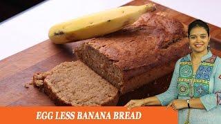 Egg Less Banana Bread - Mrs Vahchef