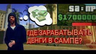 Где Зарабатывать Деньги в Сампе на Андроид (Chance rp)// Часть 1.