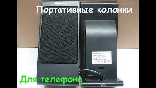 Как сделать портативные колонки для телефона / How to make portable speakers for your phone