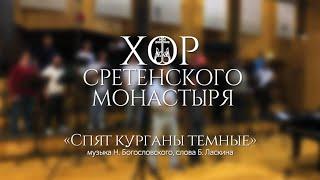 Фото Хор Сретенского монастыря \