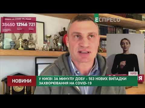 Espreso.TV: У Києві за минулу добу - 563 нових випадки захворювання на COVID-19