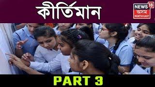 কীৰ্তিমান | Top 10 Students Of HSLC Exam Share Their Experience With News18 | Part 3
