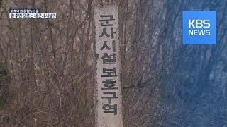 사유지 점유 군 시설 수천 건…땅주인 '속앓이' / K…