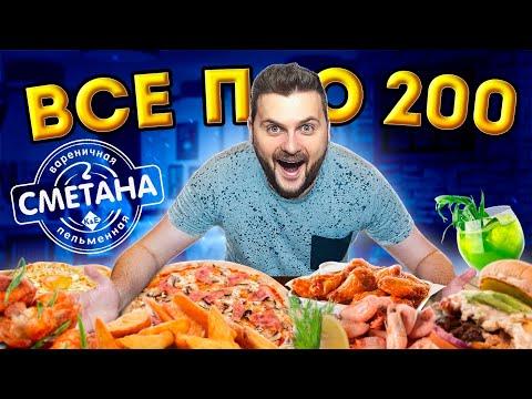 ВСЕ блюда по 200 рублей и ДЕШЕВЛЕ (!) / Заказал 15 ПОЗИЦИЙ из меню / Обзор кафе Сметана в Москве