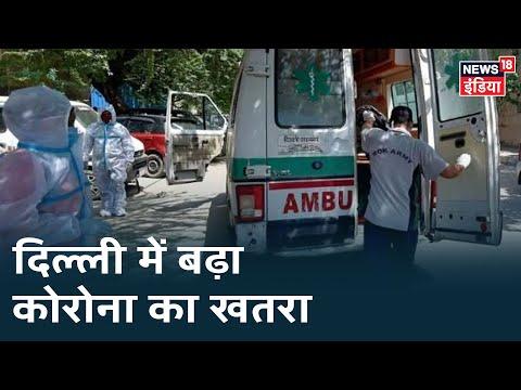 COVID-19: Delhi में Corona का खतरा बढ़ा, Shelter Homeमें 5 लोग मिले Corona पॉजिटिव