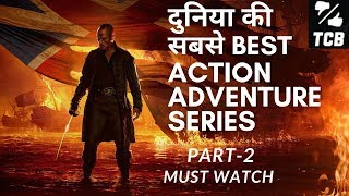 Top 10 Best Hollywood Action Adventure Web Series of all time|Part-2|Best Hollywood web series ever