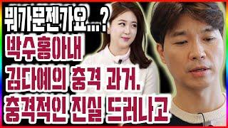 (충격)뭐가문젠가요...? 박수홍아내 김다예의 충격 과…