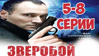 Экранизация Мистического Детектива Татьяны Степановой 1 серия из 8 (детектив, мистика, триллер)