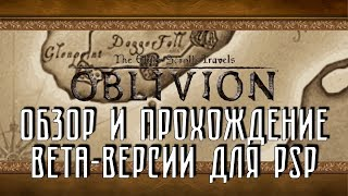 BETA PSP The Elder Scrolls Travels Oblivion Обзор и прохождение