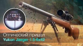 Оптический прицел (Юкон) Yukon Jaeger 1.5-6x42 [ОБЗОР]