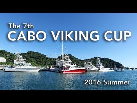 CABO VIKING CUP 2016 ( 第7回カボバイキングカップ ) カジキ釣り大会