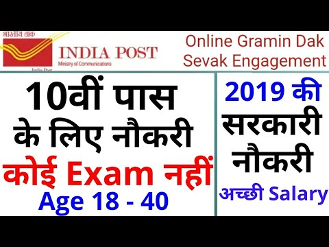 Post Office Recruitment 2019 | 10th Pass GDS/Post Office Job | Age 18 - 40 | Salary 10,000+...