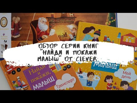 """Обязательные книги малыша! Видео - обзор книг из серии """"Найди и покажи малыш"""" от издательства Clever"""