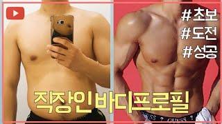 직장인  바디프로필 도전기1 (운동법 / 준비과정 / …