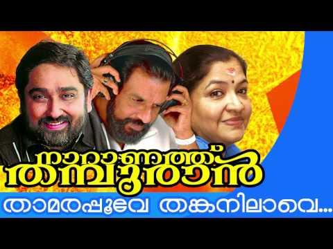 Thamarapoove Tankanilave... | Naranathu Thampuran | Malayalam Movie Song