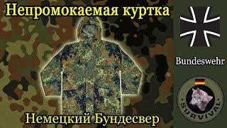"""Куртка дождевик бундесвера / программа """"Бункер"""" выпуск 73"""