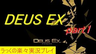 DEUS EXを楽々実況プレイ