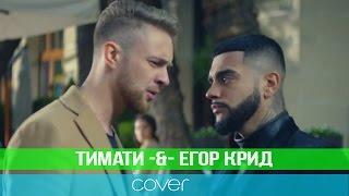 ТИМАТИ. ЕГОР КРИД - Где Ты, Где Я (guitar cover)