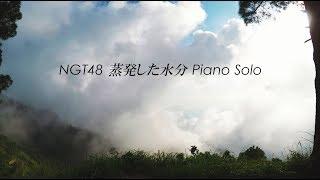 NGT48 「蒸発した水分」 ピアノソロ