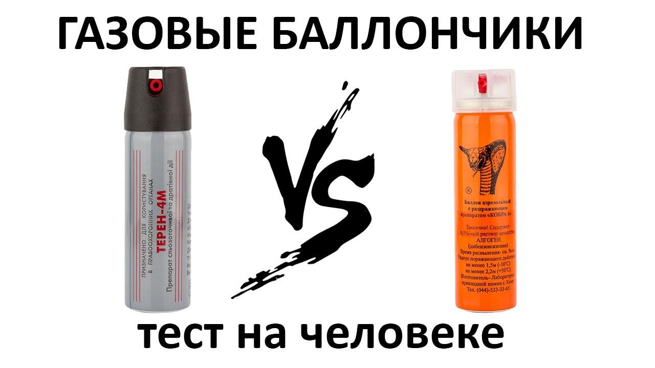 """Газовый баллончик """"Терен 4М"""" против """"Кобра 1Н"""". Испытание на себе, вывод. Какой же лучше?"""