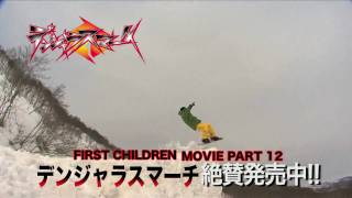 スノーボードDVD FIRST CHILDREN MOVIE PART 12  デンジャラスマーチ